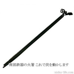火鉢用の鉄製の箸