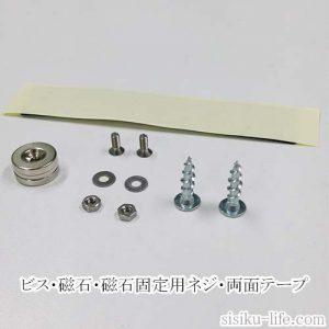 鉄製壁掛け一輪ざしには磁石・ビス・両面テープが付きます