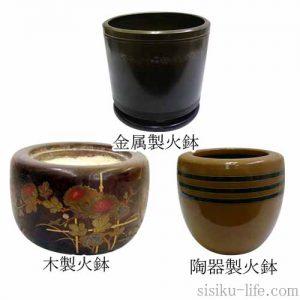 木製・陶器・金属の火鉢の違い