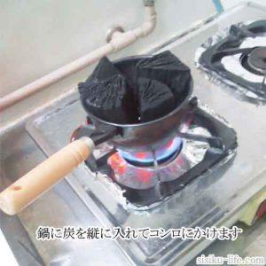 火起こし鍋に炭を入れる