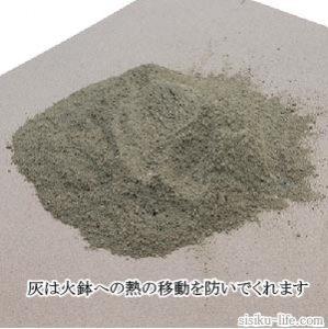 火鉢用の灰