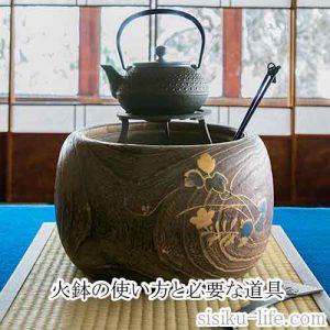 火鉢の使い方と道具