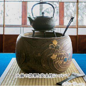 真冬の和室と暖かそうな火鉢
