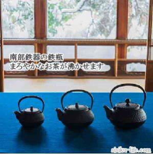 南部鉄器の鉄瓶は火鉢でお茶を沸かすのに最適