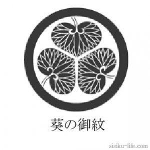 葵の御紋と一般的なカタバミの家紋