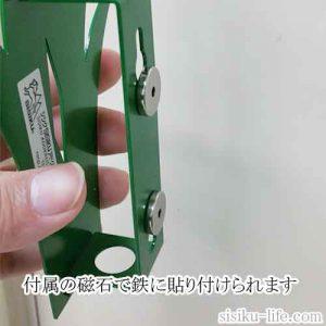 鉄製なので磁石でくっつく一輪挿し