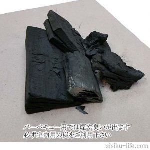 火鉢用の炭