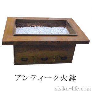 木製・金属・陶器などアンティークの火鉢を取り揃えています