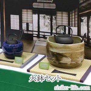 第85回東京ギフトショー2018春に出展した火鉢セット