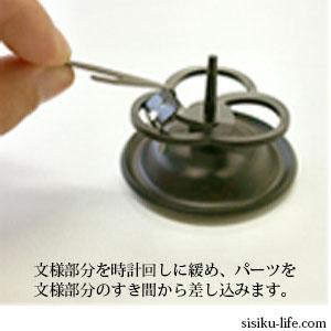 蚊取線香の組み立て方1
