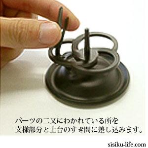 蚊取線香の組み立て方2