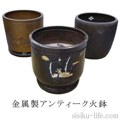 金属製のアンティーク火鉢