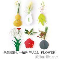 金沢の風情をモチーフとした鉄製の壁掛け一輪挿し