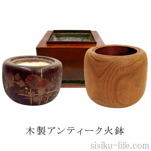 木製のアンティーク火鉢