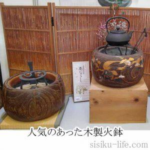 中国で特に人気のある木製の火鉢